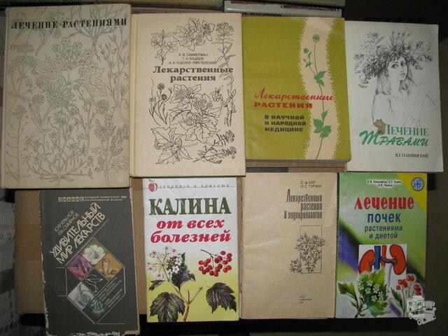 Leidiniai apie vaistinius augalus rusų kalba