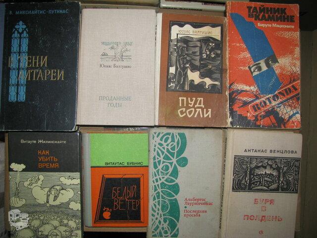Lietuvių autorių literatūra rusų kalba